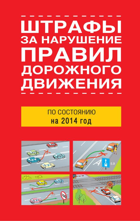 Сборник - Штрафы за нарушение правил дорожного движения по состоянию на 2014 год