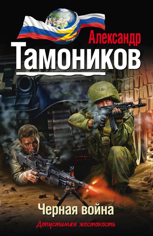 Тамоников черная война скачать бесплатно fb2