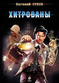 Сухов, Евгений  - Хитрованы
