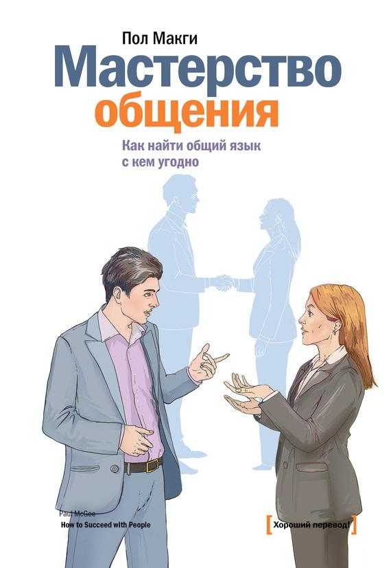 Мастерство общения. Как найти общий язык с кем угодно случается романтически и возвышенно