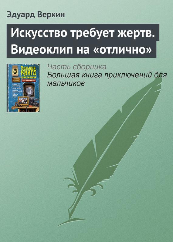 Эдуард Веркин бесплатно