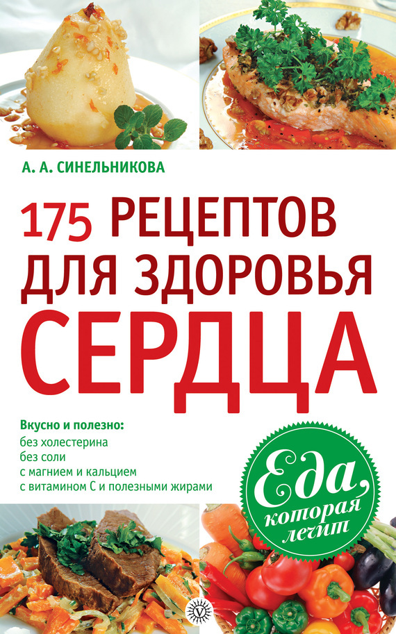 А. А. Синельникова 175 рецептов для здоровья сердца юлия высоцкая вкусные заметки книга для записи рецептов