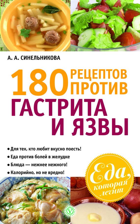 А. А. Синельникова 180 рецептов против гастрита и язвы синельникова а 213 рецептов вкусных блюд для аллергиков