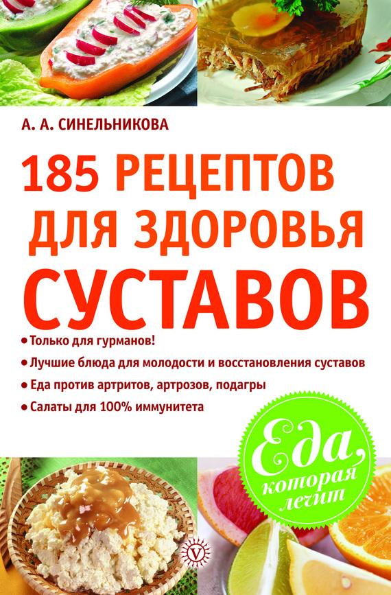 А. А. Синельникова 185 рецептов для здоровья суставов