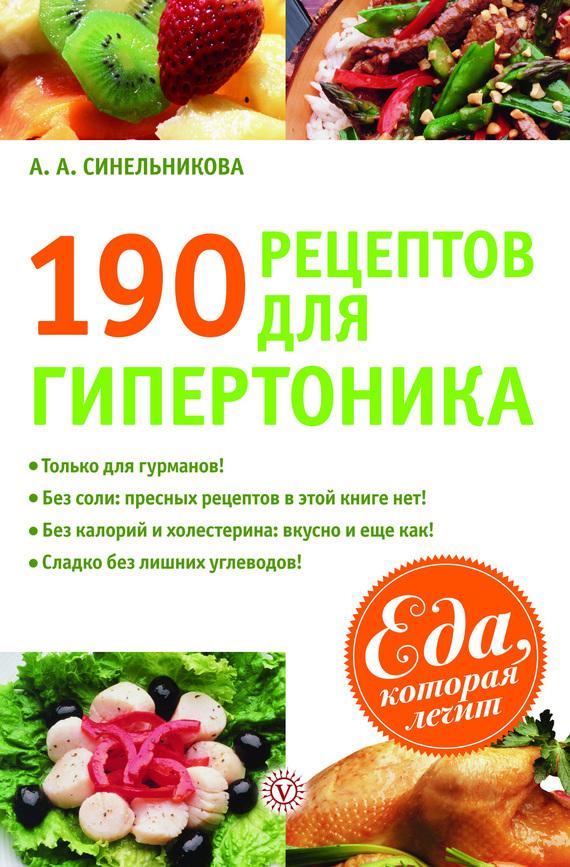 А. А. Синельникова 190 рецептов для здоровья гипертоника