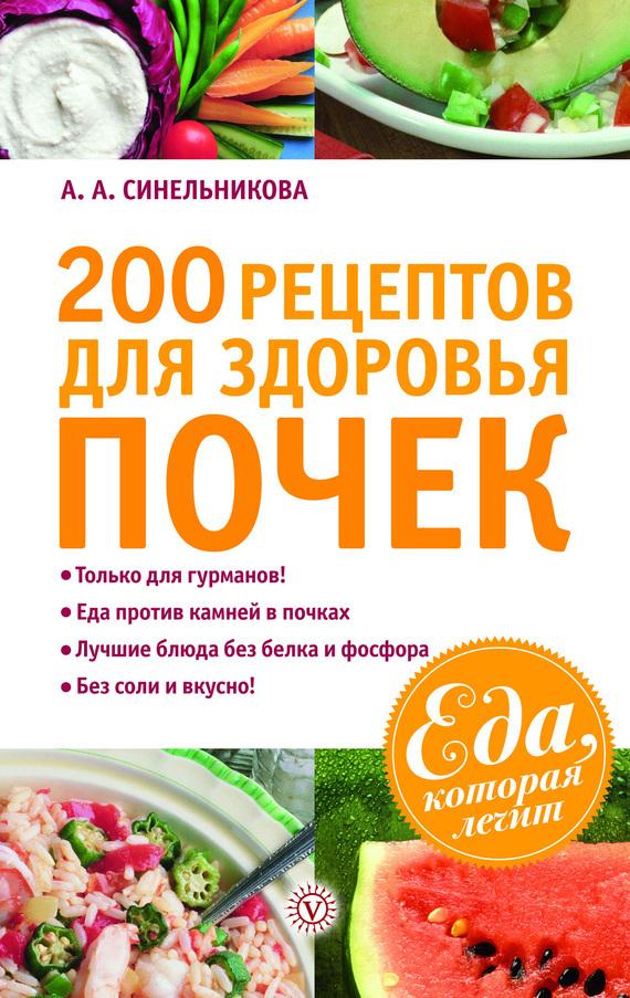 А. А. Синельникова 200 рецептов для здоровья почек синельникова а 213 рецептов вкусных блюд для аллергиков