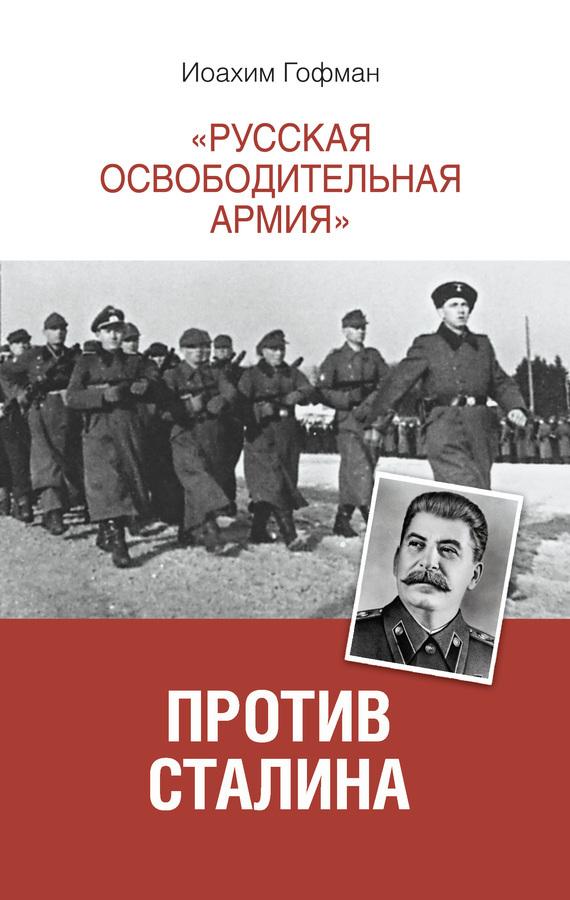 напряженная интрига в книге Иоахим Гофман