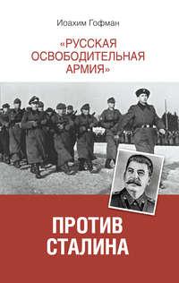 - «Русская освободительная армия» против Сталина