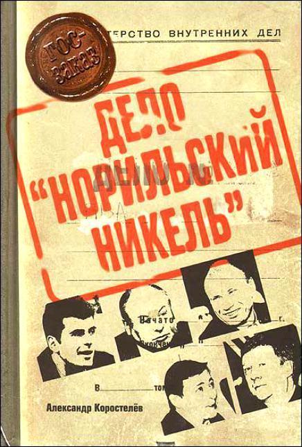 Александр Коростелёв Приват-капитализм России, или Дело «Норильский никель»