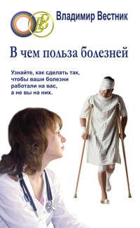 Вестник, Владимир  - В чем польза болезней