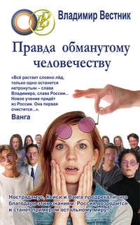 Вестник, Владимир  - Правда обманутому человечеству