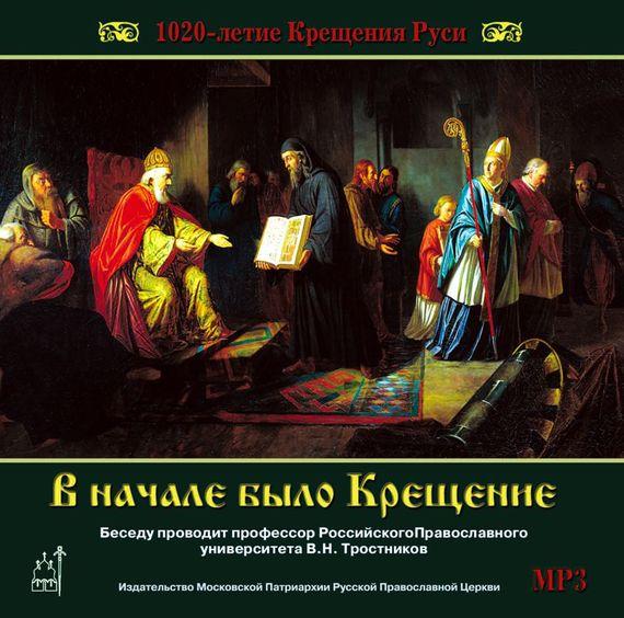 1020-летие Крещения Руси. В начале было Крещение