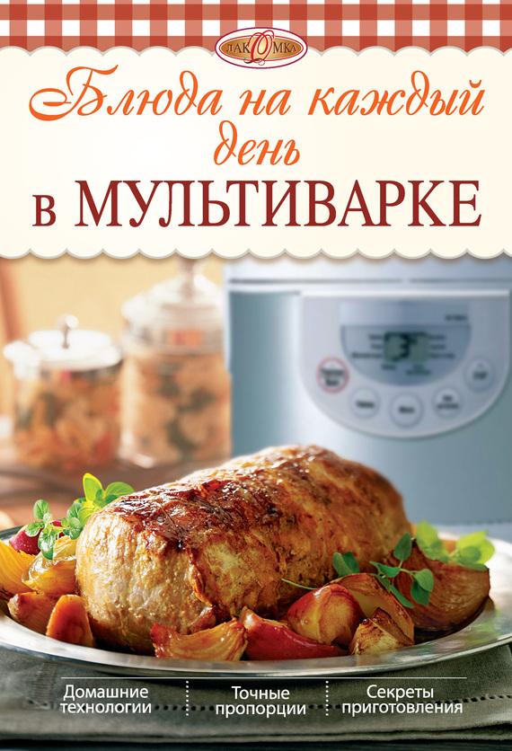 Отсутствует Блюда на каждый день в мультиварке отсутствует быстрые рецепты на каждый день