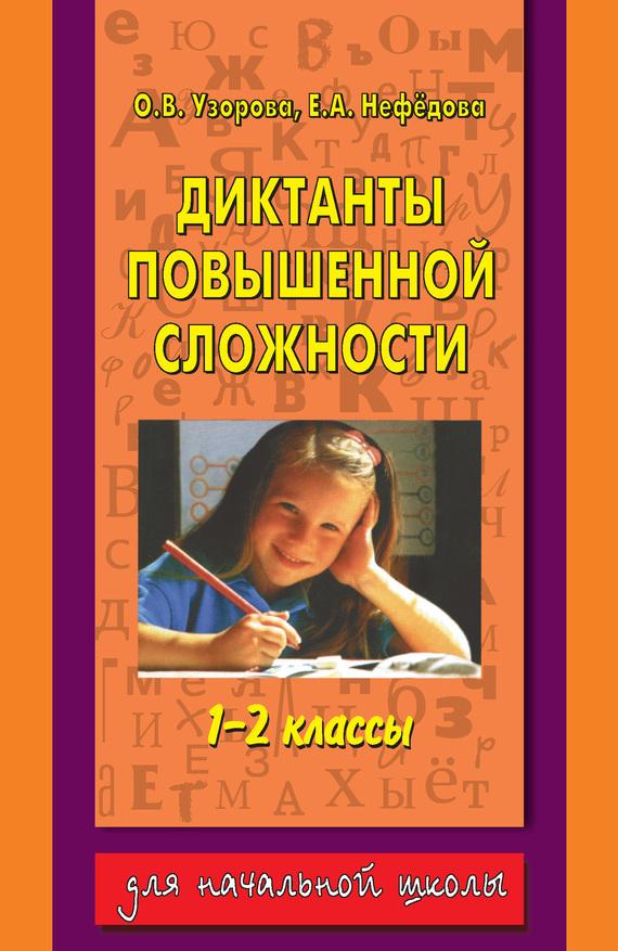 О. В. Узорова Диктанты повышенной сложности. 1-2 классы