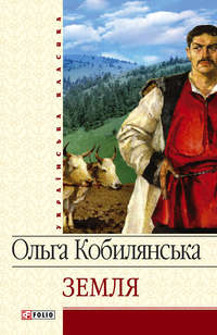 Кобилянська, Ольга  - Земля (збірник)