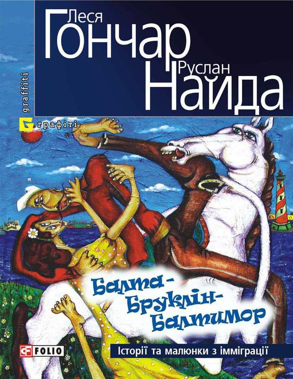 Леся Гончар Балта – Бруклін – Балтимор. Історії та малюнки з імміграції… (збірник)