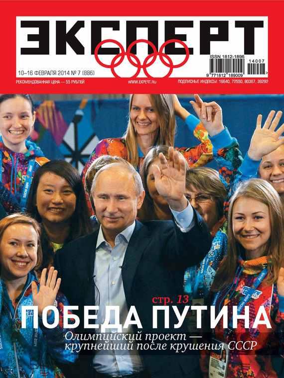 Отсутствует Эксперт №07/2014 отсутствует журнал хакер 07 2014