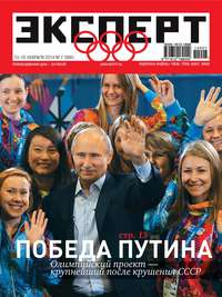 - Эксперт №07/2014