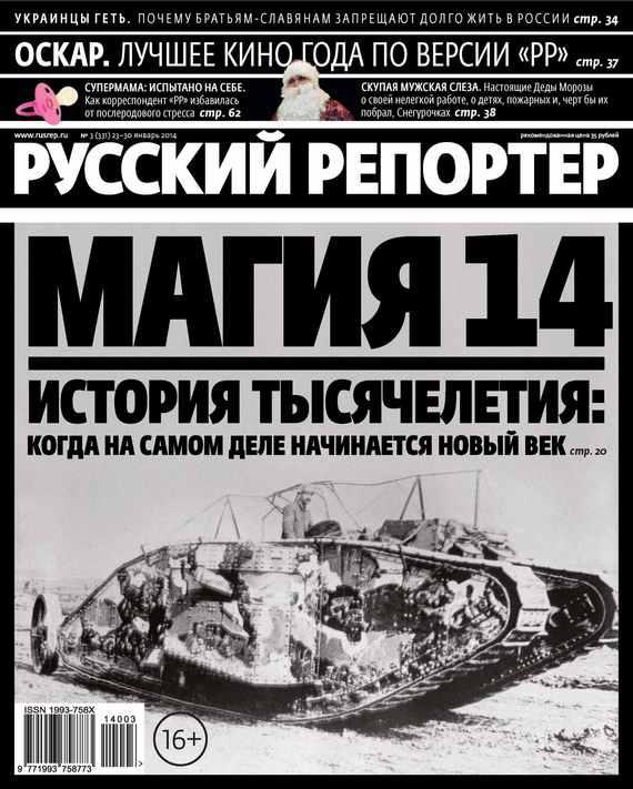 Отсутствует Русский Репортер №03/2014 русский инструмент
