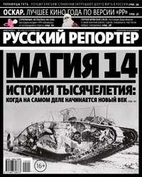 Отсутствует - Русский Репортер №03/2014