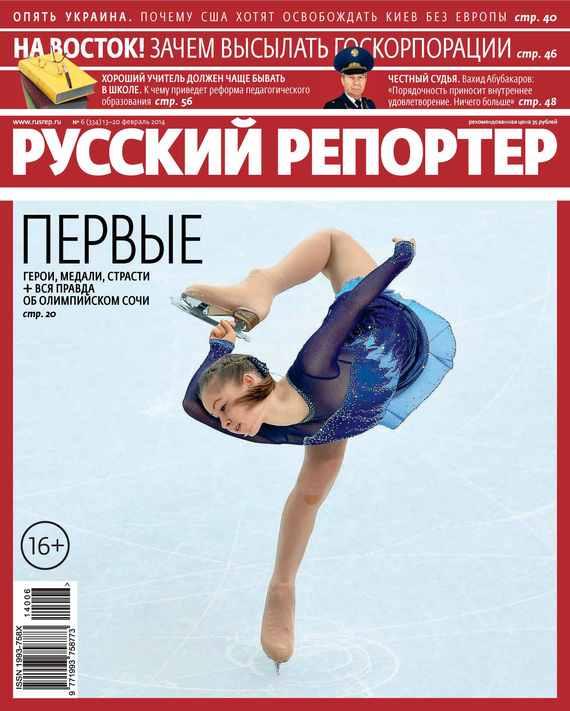 Отсутствует Русский Репортер №06/2014