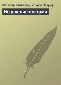 Хамидова, Виолетта  - Исцеление постами