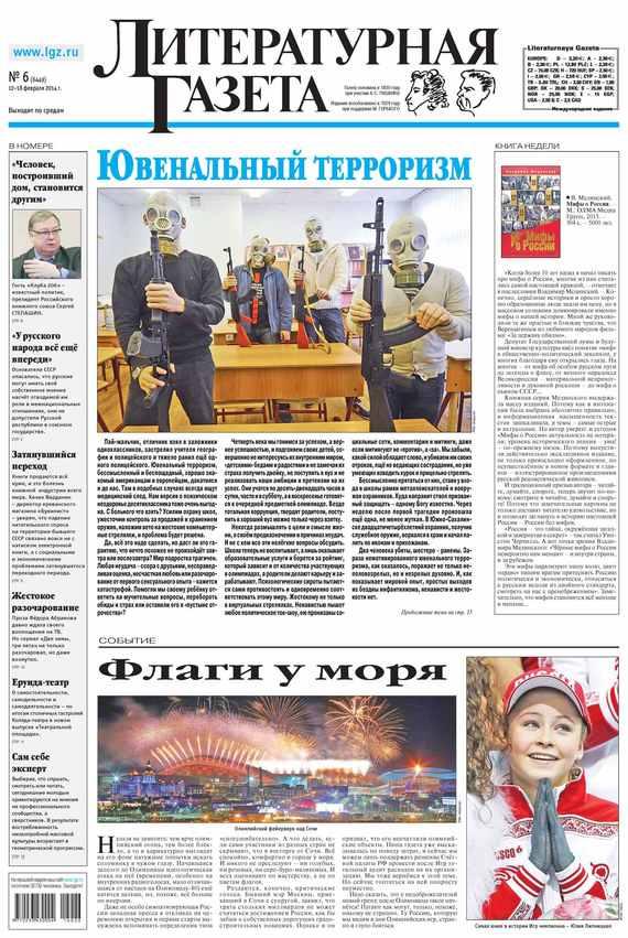 Литературная газета №06 (6449) 2014