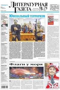 Отсутствует - Литературная газета  (6449) 2014