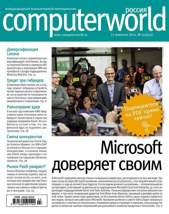 Журнал Computerworld Россия №03/2014