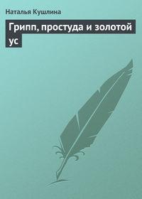 Кушлина, Наталья  - Грипп, простуда и золотой ус
