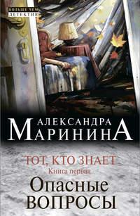 Маринина, Александра  - Тот, кто знает. Книга первая. Опасные вопросы