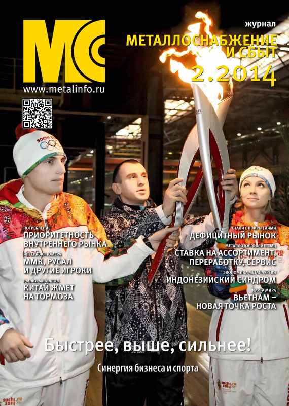 Металлоснабжение и сбыт №02/2014