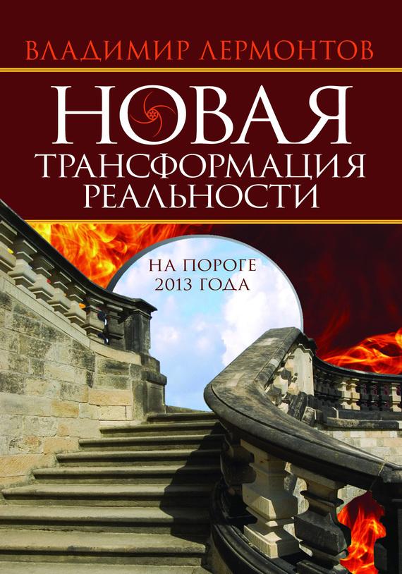 Владимир Лермонтов Новая трансформация реальности: на пороге 2013 года больше света