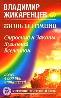 яркий рассказ в книге Владимир Жикаренцев