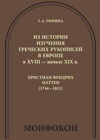 Тюрина, Г. А.  - Из истории изучения греческих рукописей в Европе в XVIII – начале XIX в.: Христиан Фридрих Маттеи (1744-1811)