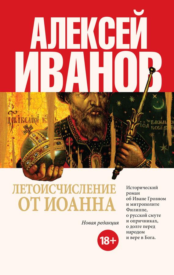 Иванов книги скачать бесплатно