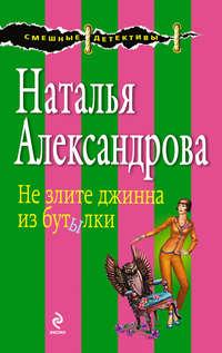 Александрова, Наталья  - Не злите джинна из бутылки