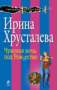 Хрусталева, Ирина  - Чумовая ночь под Рождество