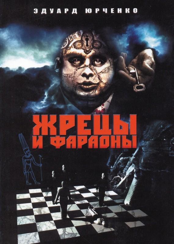 интригующее повествование в книге Эдуард Юрченко