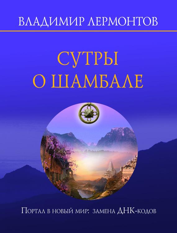 Книги серия портал скачать бесплатно