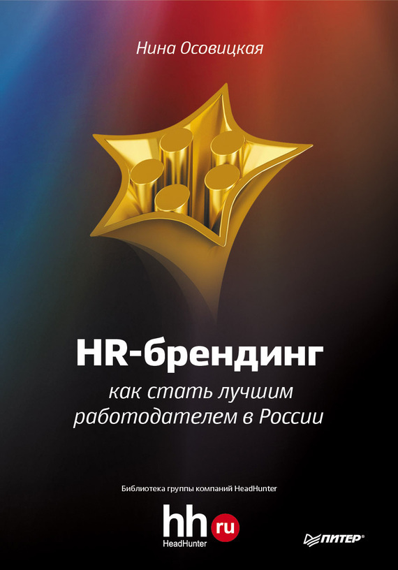 HR-брендинг. Как стать лучшим работодателем в России изменяется романтически и возвышенно