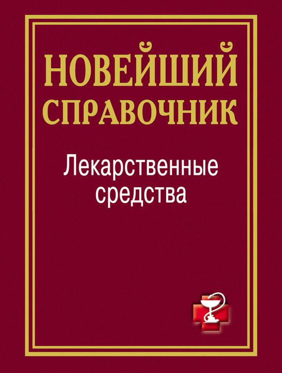 И. Павлова - Лекарственные средства. Новейший справочник