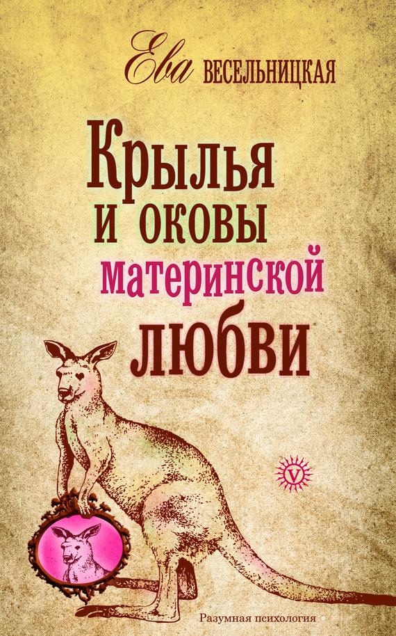 Ева Весельницкая бесплатно
