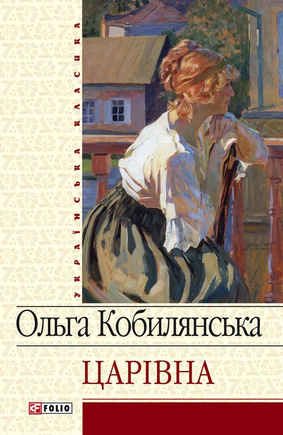 Ольга Кобилянська Царівна (збірник) леся українка на полі крові