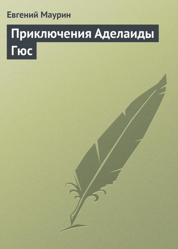 Обложка книги Приключения Аделаиды Гюс, автор Маурин, Евгений