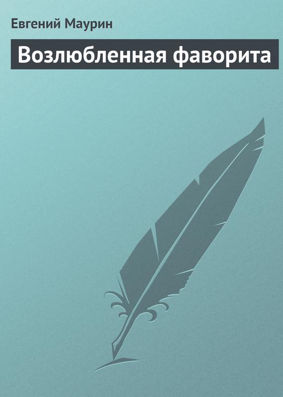 Обложка книги Возлюбленная фаворита, автор Маурин, Евгений