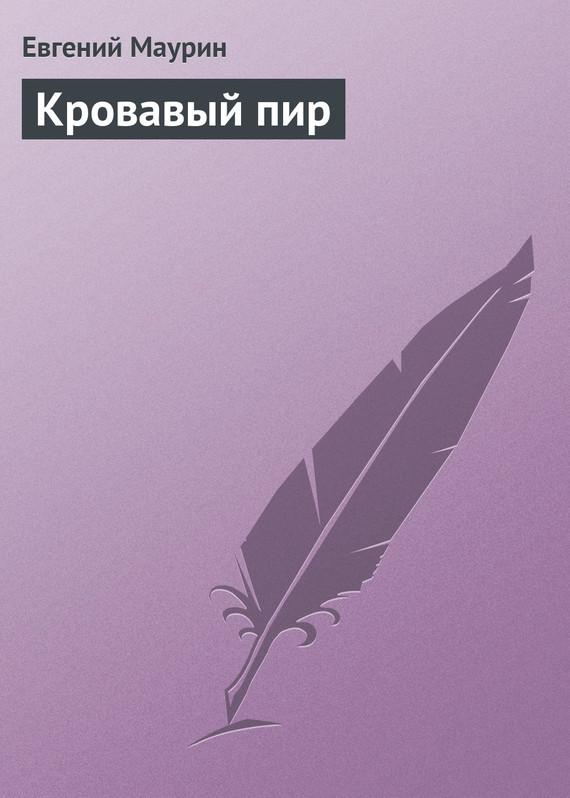 Евгений Маурин бесплатно