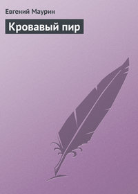 Маурин, Евгений  - Кровавый пир