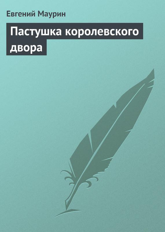 Евгений Маурин