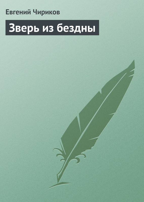Обложка книги Зверь из бездны, автор Чириков, Евгений